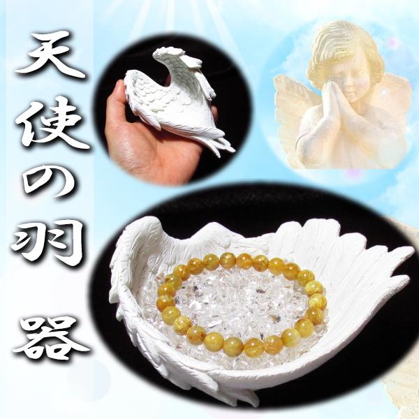 天使の羽 器