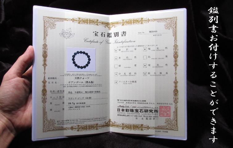 黒水晶(モリオン)宝石鑑別書