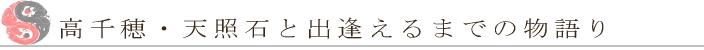 高千穂・天照石と出逢えるまでの物語