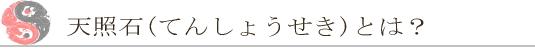 天照石(てんしょうせき)とは?