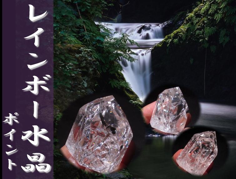 レインボークリスタル(水晶)ポイント