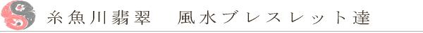糸魚川翡翠 風水ブレスレット達