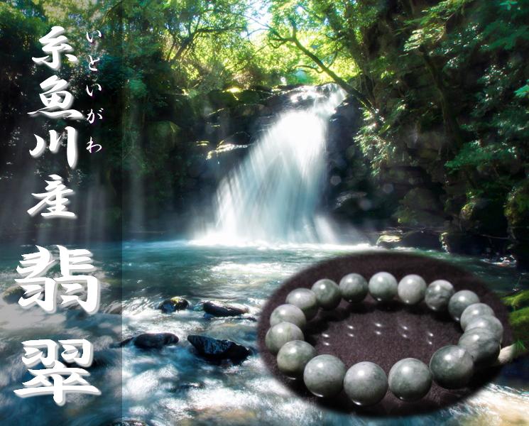 糸魚川産翡翠