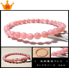 ランキング10位 ピンクオパール 風神数珠ブレスレット