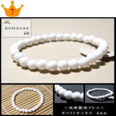 ランキング7位 ホワイトオニキス 風神数珠ブレスレット