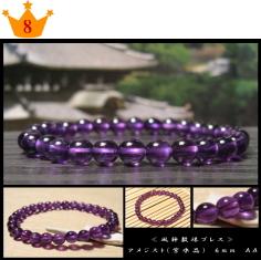 ランキング8位 アメジスト(紫水晶) 風神数珠ブレスレット