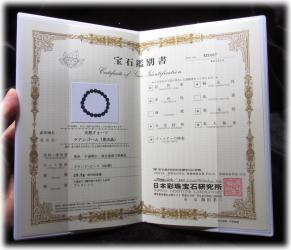 黒水晶(モリオン)鑑別書イメージ
