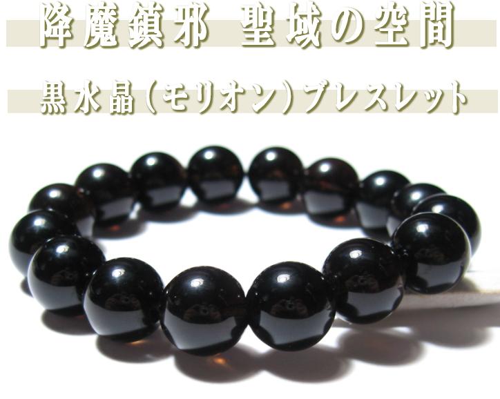 黒水晶(モリオン)数珠ブレスレットの見本