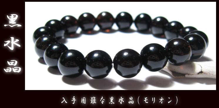 黒水晶(モリオン)ブレスレット