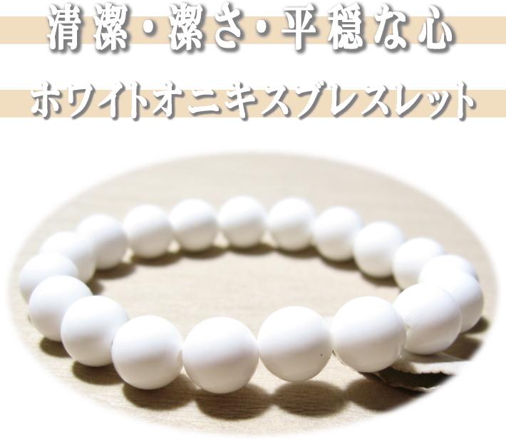 ホワイトオニキスブレスレット