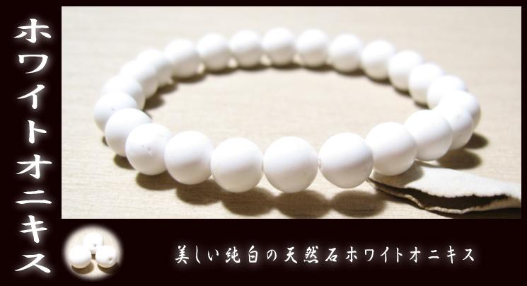 美しい純白の天然石ホワイトオニキス