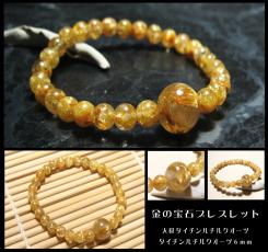 金の宝石ブレスレット