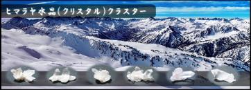 ヒマラヤ水晶(クリスタル)クラスター