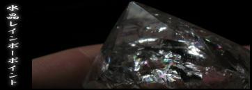 水晶レインボーポイント