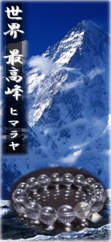 世界最高峰ヒマラヤ水晶
