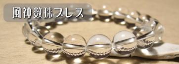 風神数珠ブレス
