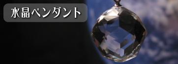 水晶ペンダント