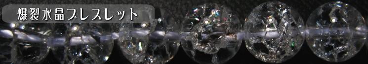 爆裂水晶ブレスレット