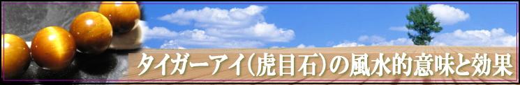 タイガーアイ(虎目石)風水的意味