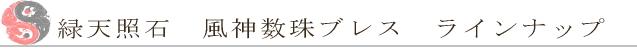 緑天照石風神数珠ブレスラインナップ