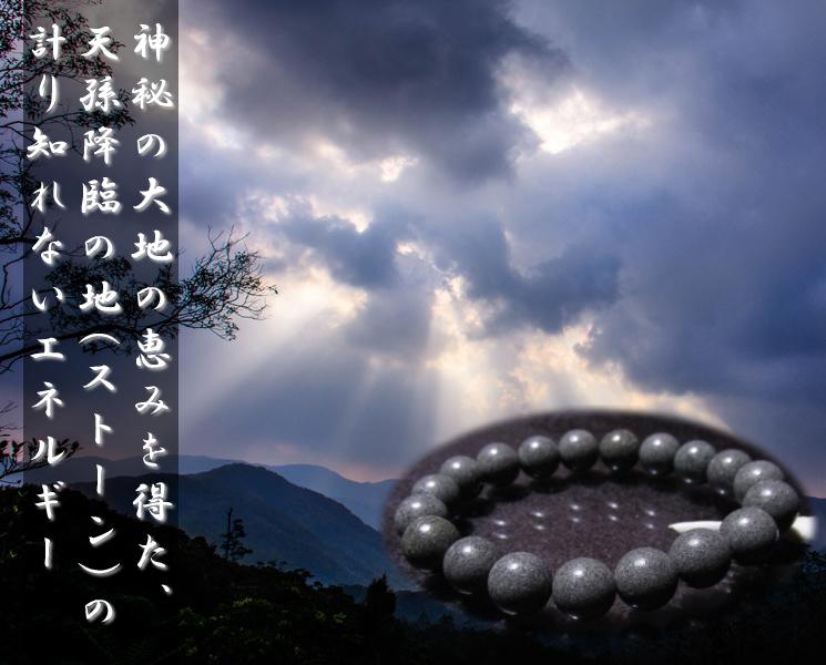 天照石の神秘