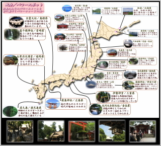 パワースポット日本地図