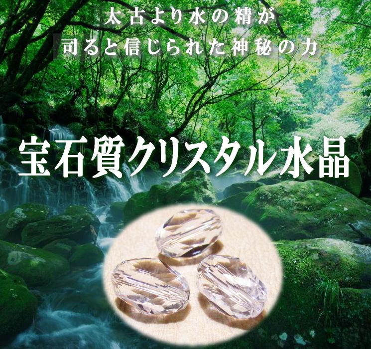 宝石質クリスタル各種類登場