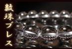 風神数珠ブレスレット数珠は開運基本のブレスレット