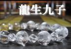 龍生九子ブレスレット龍の子供たちをご紹介!!!