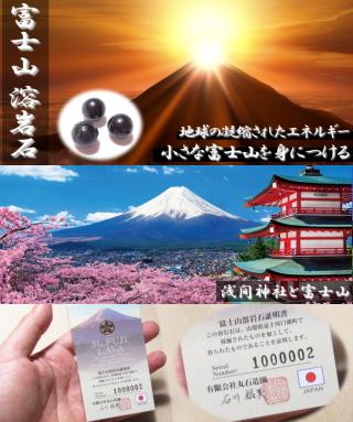 富士山溶岩ブレスレット