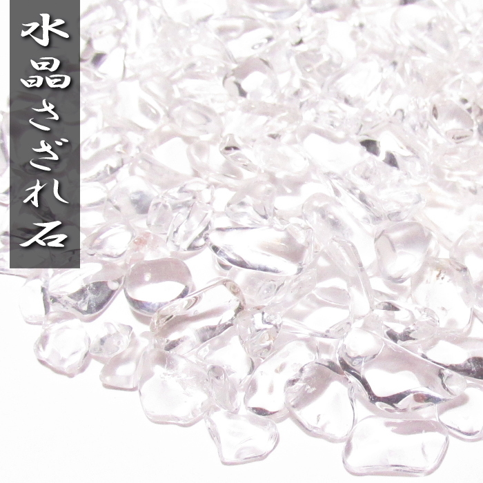 水晶さざれ石